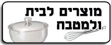 מוצרים לבית ולמטבח